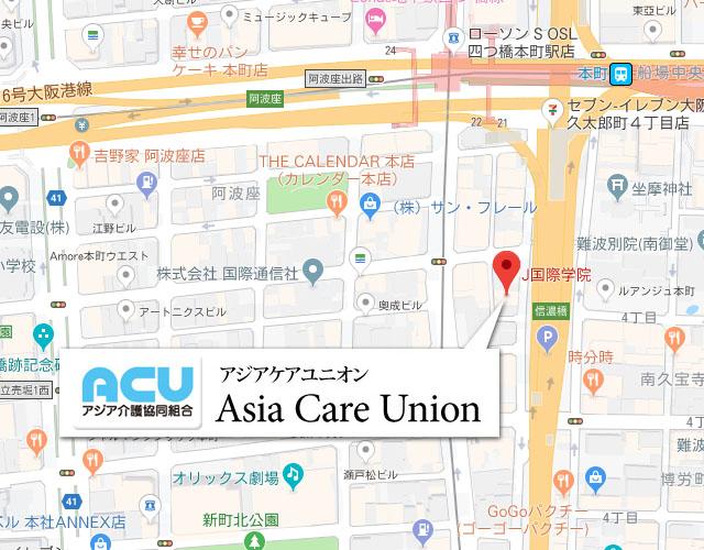 アジアケアユニオン-アクセスマップ