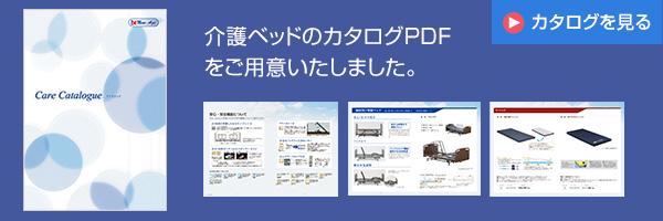 アジアケアユニオン 介護ベッドカタログをPDFでご覧いただけます。