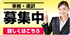 事務・通訳、日本語教師、募集中