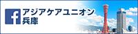 facebook アジアケアユニオン兵庫