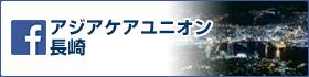 facebook アジアケアユニオン長崎