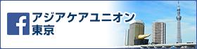 facebook アジアケアユニオン東京