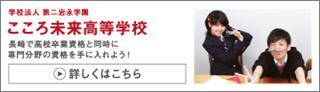 長崎営業所【学校法人 岩永学園-こころ未来高等学校】の詳細はこちら