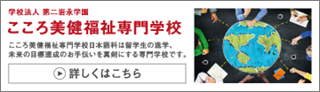 長崎営業所【岩永学園グループ-こころ美健福祉専門学校】の詳細はこちら