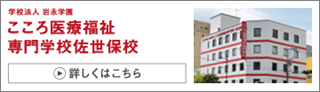 長崎営業所【岩永学園グループ-こころ医療福祉専門学校】の詳細はこちら
