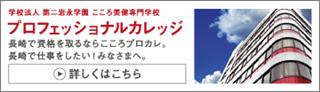 長崎営業所【岩永学園グループ-プロフェッショナルカレッジ】の詳細はこちら
