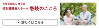 長崎営業所【岩永学園グループ-社会福祉法人 壱心会】の詳細はこちら