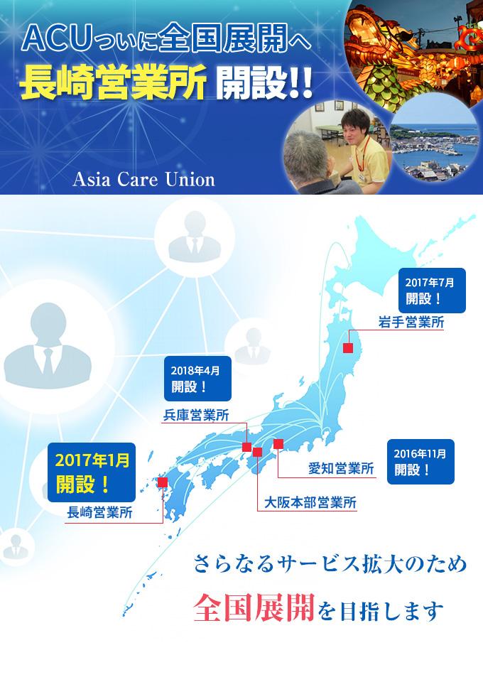 九州営業所開設のお知らせ