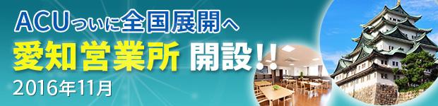 2016年11月愛知営業所開設!