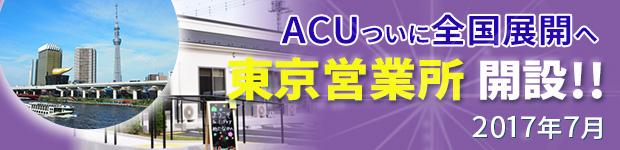 2017年7月東京営業所開設!