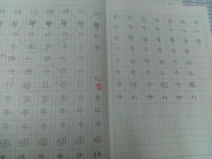 ベトナム、漢字3
