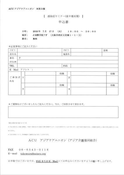 7.17感染症セミナー申込書