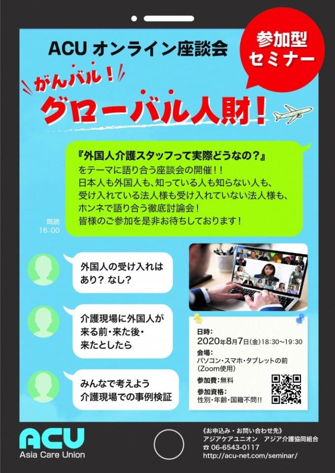 8.7 ACUオンライン座談会